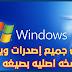 تحميل ويندوز 7 نسخة أصلية قانونية مباشرة من موقع مايكروسوفت مجانا
