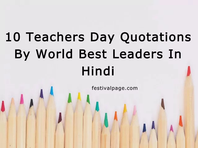 10 Teachers Day Quotations By World best Leaders In Hindi
