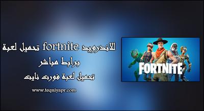 تحميل لعبة فورت نايت Fortnite للأندرويد برابط مباشر   تحميل فورت نايت
