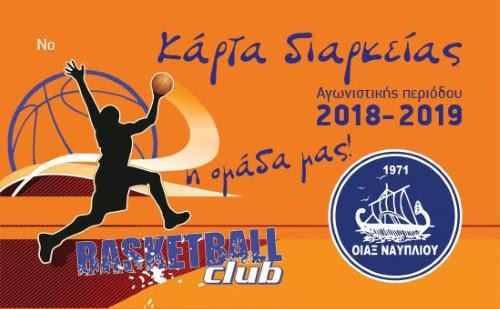 Οι «κάρτες διαρκείας» του Οίακα Ναυπλίου της νέας περιόδου!!!