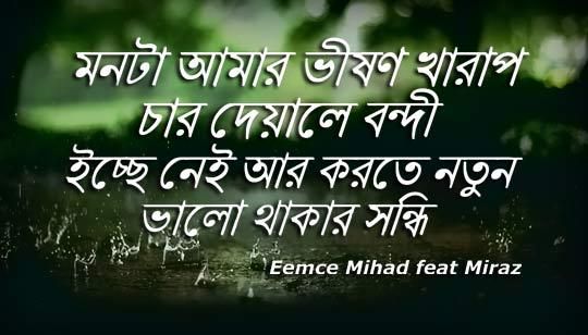 Monta Amar Bhishon Kharap Lyrics by Miraz And Eemce Mihad