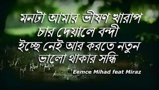 Monta Amar Bhishon Kharap Lyrics (মনটা আমার ভীষণ খারাপ) Miraz