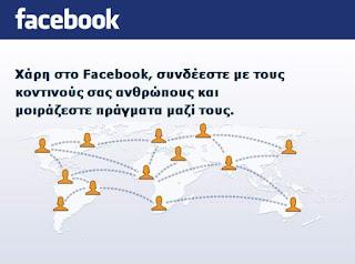 εγγραφή στο facebook