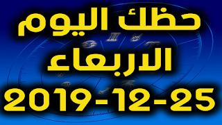 حظك اليوم الاربعاء 25-12-2019 -Daily Horoscope