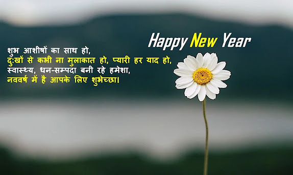 Happy New Year Slogan in Hindi