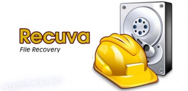تحميل برنامج Recuva 2020 لاستعادة الملفات مجانا للكمبيوتر