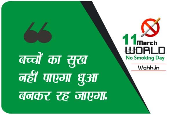 World No Smoking Day Wishes Posters In Hindi