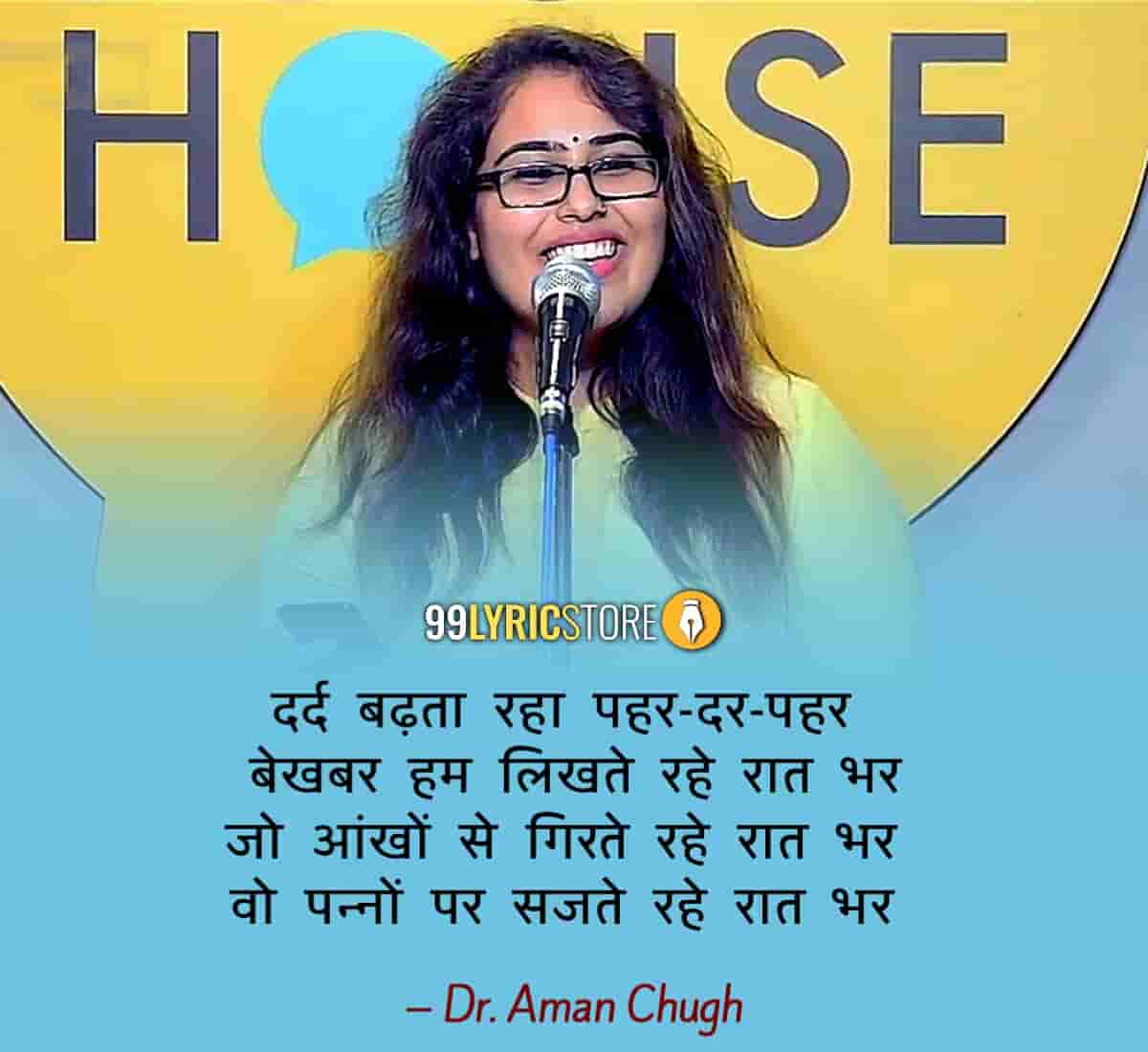 This beautiful poetry 'Kya Baat Hai' has written and performed by Dr. Aman Chuhg on The Social House's Plateform.
