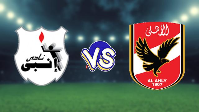 مشاهدة مباراة الاهلي ضد انبي 14-08-2021 بث مباشر في الدوري المصري