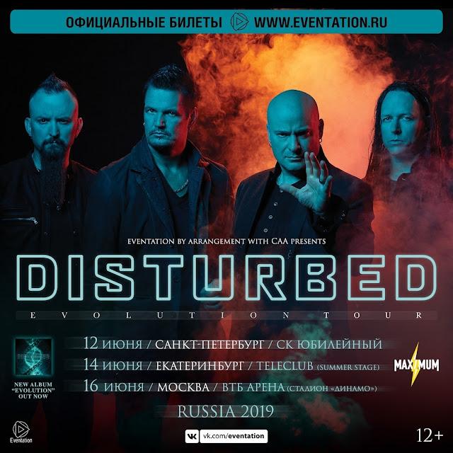 Disturbed в России