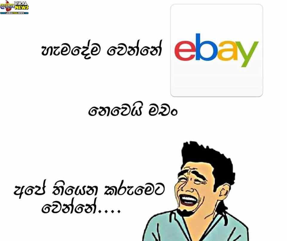 Famous Logo With Sentences [Funny Sinhala Post] 10
