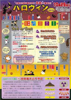 Halloween 2016 in Towada Street Festa flyer back 平成28年  ハロウィン2016inとわだストリートフェスタ チラシ裏