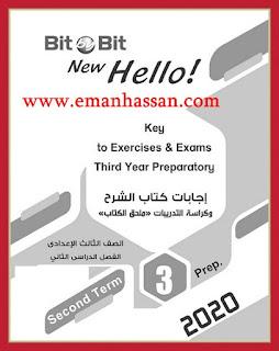 Teacher Guide book bit by bit English for preparatory 3 Second term pdf