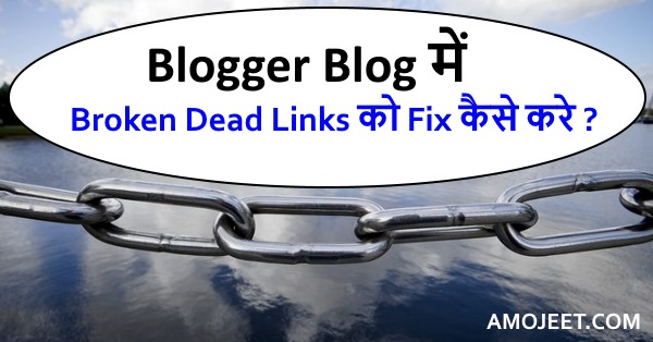 blogger-blog-me-broken-dead-links-ko-fix-kaise-kare