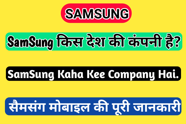 Samsung Kaha Ki Company Hai.