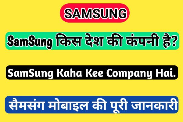 SamSung कहाँ की कंपनी है? Samsung Kaha Ki Company Hai.