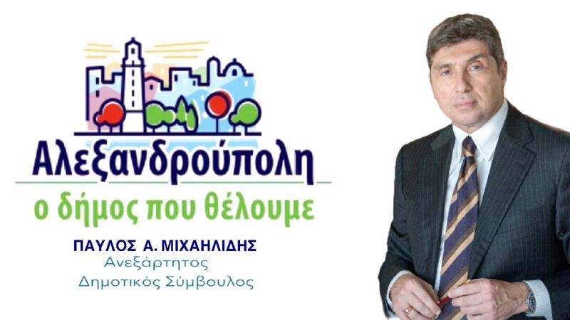 Παύλος Μιχαηλίδης: Κατώτερος των προσδοκιών ο πρώτος χρόνος διοίκησης Ζαμπούκη στο Δήμο Αλεξανδρούπολης