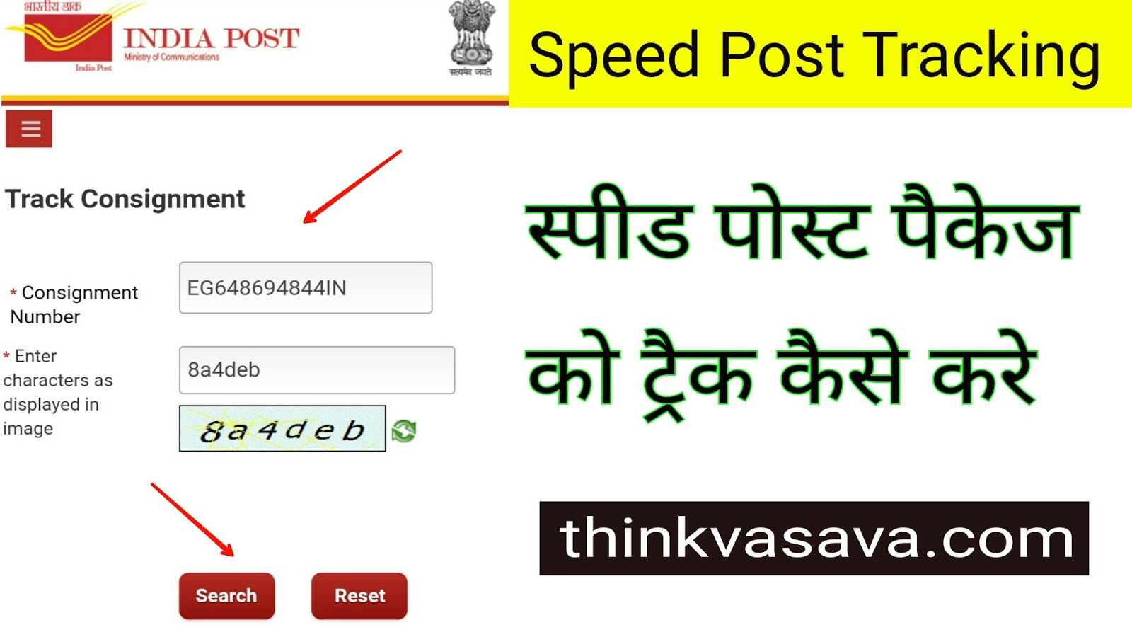 Speed post tracking kaise kare - Sa post office tracking number ...