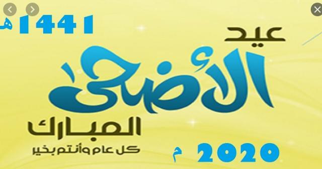موعد عيد الأضحى المبارك 2020 تاريخ عيد الاضحى 1441 وفقًا للحسابات الفلكية
