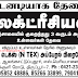 TODAY DINAMALAR AND DIALYTHANTHI   WANTED LIST OUT DATED ON: 16.07.2020 (TIRUPPUR, SALEM, CUDDALORE, DINUGUL, PUDUCHERRY)