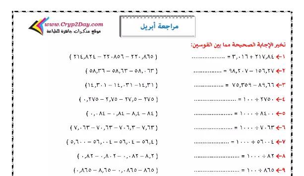 مراجعة رياضيات منهج الصف الرابع الابتدائي لشهر ابريل