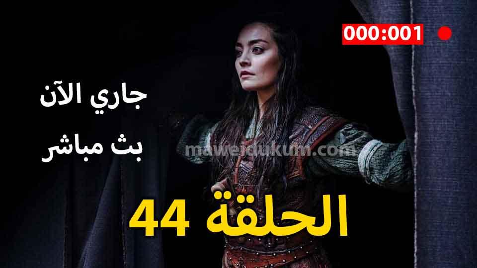 مسلسل المؤسس عثمان الحلقة 44 بث مباشر