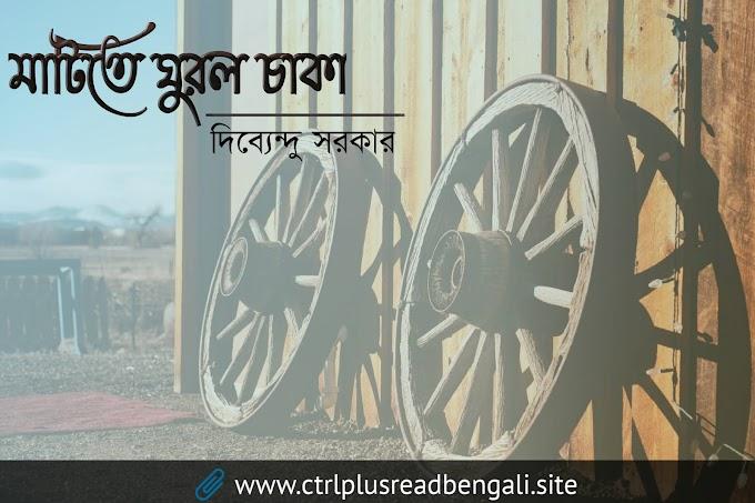মাটিতে ঘুরলো চাকা  | Bengali standard poem