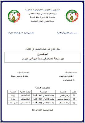 مذكرة ماستر: دور شرطة العمران في حماية البيئة في الجزائر PDF