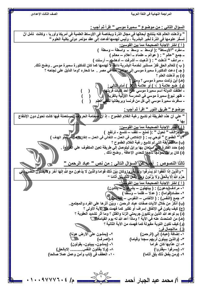 للصف الثالث الإعدادي ... المراجعة العامة الشاملة والنهائية في اللغة العربية . أ/ محمد عبد الجبار  2