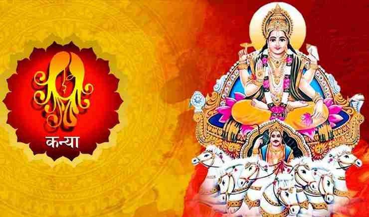 SURYA DEV 17 अक्टूबर तक चमक जाएगा 5 राशियों का भाग्य, कन्या राशि में सूर्य का बढ़ेगा प्रताप