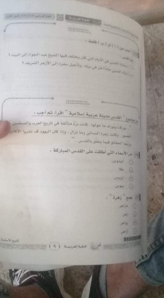 اجابة بوكليت اللغة العربية للثانوية العامة 2020 9-