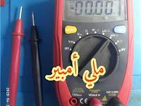 الافوميتر,قياس الممانعه,ماهو قياس الممانعة,قياس الفولت,الممانعة الحثية,قياس,ماهو القياس,قياس الممانعة على البوردة,ممانعة الملفات,قياس الممانعة,ممانعة المكثفات,اعطالها وظيفتها,انواع القياسات,افضل طريقة كشف عطل اي سي,ماهو مايك الموبايل
