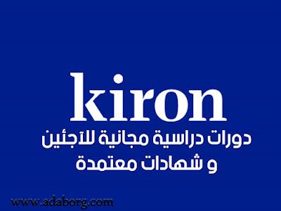 دورات تعليمية مجانية للآجئين عبر الانترنت على منصة Kiron
