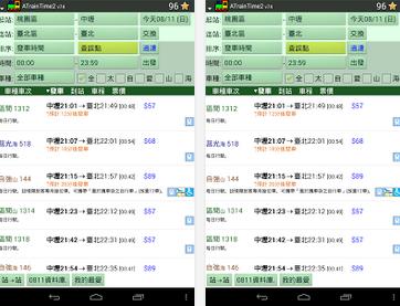 ATrainTime2 APK / APP 下載,高鐵時刻表、台鐵火車時刻表、離線&線上查詢訂票,Android版