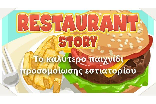 δωρεάν παιχνίδι διαχείρισης εστιατορίων