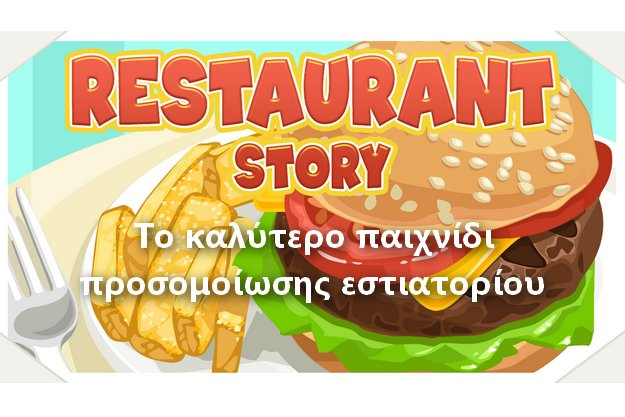 Restaurant Story - Το καλύτερο παιχνίδι διαχείρισης εστιατορίων
