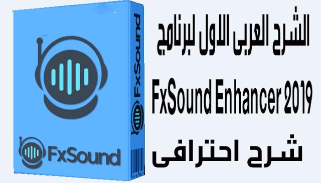 الشرح العربى الاول لبرنامج FxSound Enhancer 2019 شرح احترافى