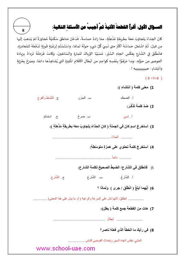 الامتحان التكوينى لغة عربية الصف الخامس الفصل الثانى 2020 مدرسة الامارات