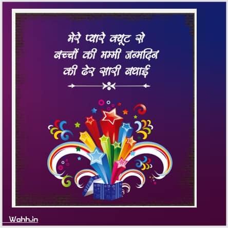 Wife Birthday Shayari In Hindi  Images