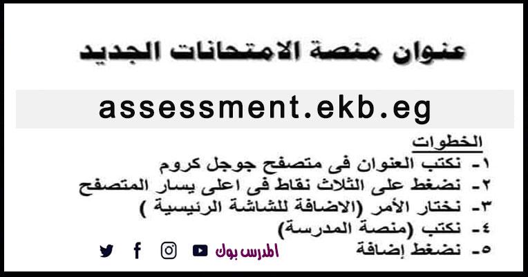 رابط منصة امتحان الصف الأول الثانوي assessment.ekb.eg تجريبي ابريل 2020