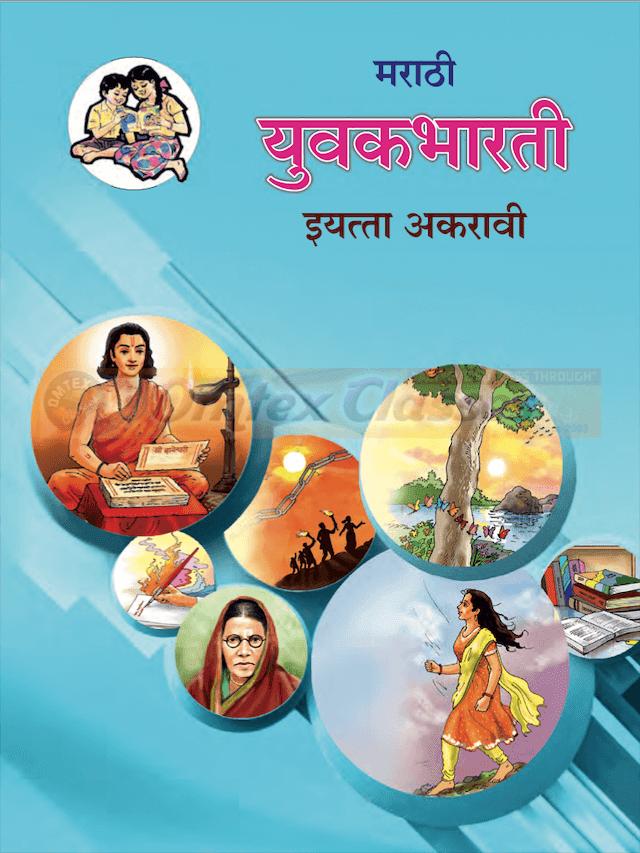 11th Marathi Maharashtra Board