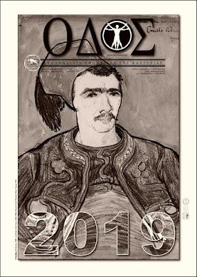 11η Νοεμβρίου 1912 απελευθέρωση της Καστοριάς
