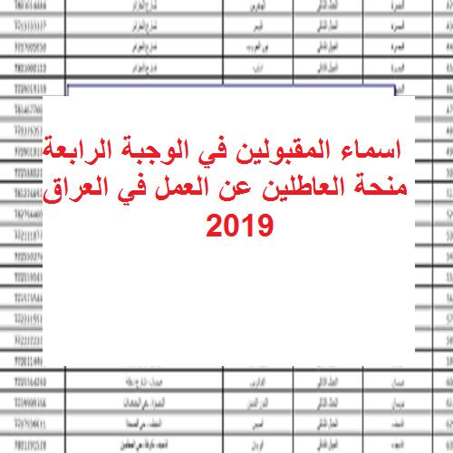 اسماء المقبولين في الوجبة الرابعة من منحة العاطلين عن العمل 2019 عبر موقع وزارة العمل العراقية