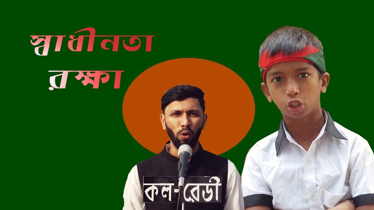 Shadhinota Rokkha Lyrics ( স্বাধীনতা রক্ষা ) - Tabib Mahmud and Rana GullyBoy