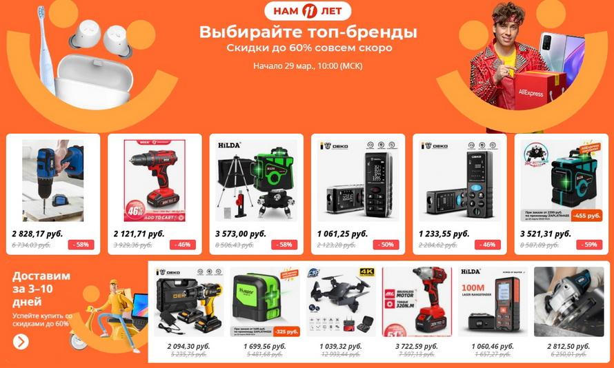 Выбирайте ТОП-бренды: скидки до 60% к распродаже на день рождения АлиЭкспресс