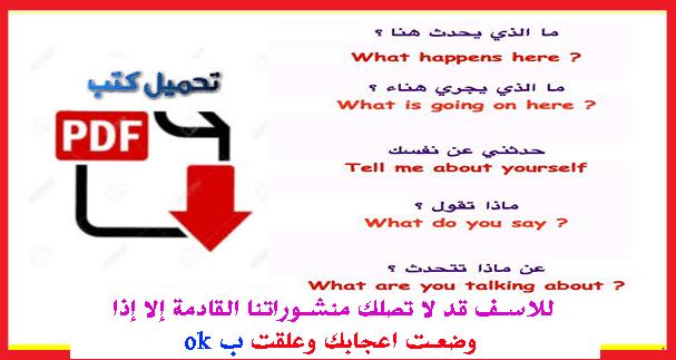جمل انجليزية تستعمل بكثرة في حياتنا اليومية مترجة للغة العربية