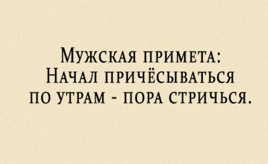 ТОП-15 Смешных Примет На Каждый День