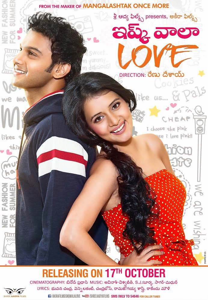 Ishq Wala Love Movie Posters  Spicy Photo Gallery And -7324