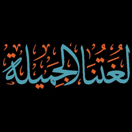 lughatuna aljamila arabic calligraphy illustration vector color download free svg eps language arabia
