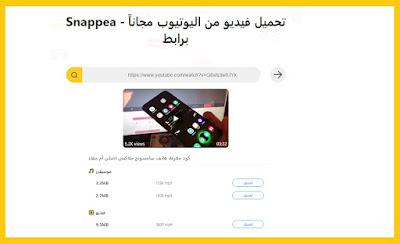 Snappea أحسن موقع تنزيل الفيديوهات من يوتيوب مجاناً على جهاز الكمبيوتر